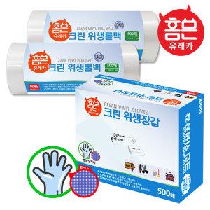 홈몬 위생장갑 500매 롤백 1000매/지퍼백비닐 라텍스