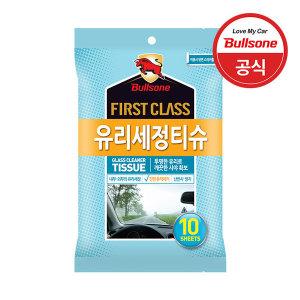 퍼스트클래스 유리세정 티슈 (10매)