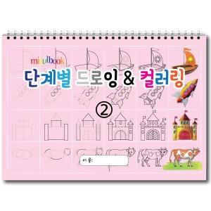 단계별 드로잉 컬러링 2 초등드로잉 스케치북