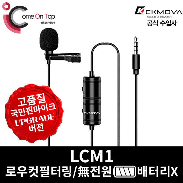(컴온탑)CKMOVA 수입사 LCM1 핀마이크(로우컷/無전원)