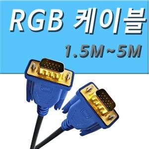 RGB케이블/ TV 컴퓨터 모니터 노트북 연결 잭 코드 선