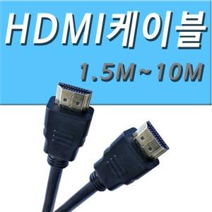 HDMI케이블/TV 컴퓨터 모니터 노트북 연결 잭 코드 선