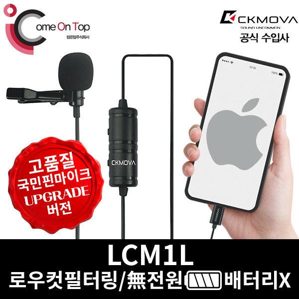 (컴온탑)CKMOVA-LCM1L 핀마이크(L타입/로우컷/無전원)