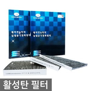 활성탄 에어컨필터/향균필터 제네시스DH G80 G70