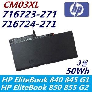 HP CM03XL 850 G1 G2  ZBook14 HSTNN-LB4R 716724-171