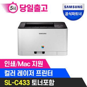 SL-C433 컬러 레이저 프린터 정품토너포함 +오늘출발+