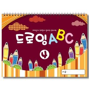 드로잉 알파벳 ABC 4단계 초등드로잉