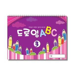 드로잉 알파벳 ABC 3단계 초등드로잉