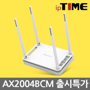 IPTIME AX2004BCM 기가비트 유무선공유기 와이파이