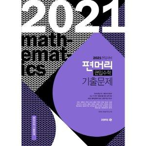 편입수학 기출문제(2021)(편머리)