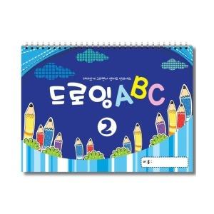 드로잉 알파벳 ABC 2단계 초등드로잉