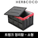 차량용 캠핑 박스 접이식 수납 트렁크 정리함 - 소형