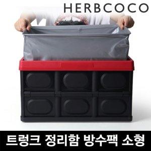 차량용 캠핑 박스 수납 트렁크 정리함 - 소형 방수팩