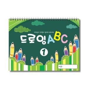 드로잉 알파벳 ABC 1단계 초등드로잉