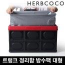 차량용 캠핑 박스 수납 트렁크 정리함 - 대형 방수팩
