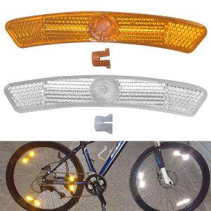 자전거  휠 반사판 B타입 1p/ 자전거 반사경/안전반사