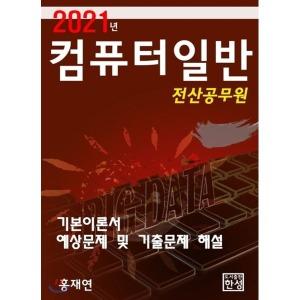2021 컴퓨터일반 : 전산공무원  홍재연