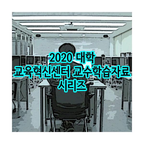 2020 대학 교육혁신센터 교수학습자료 시리즈 DVD