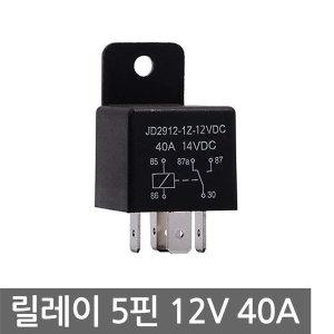 릴레이 5핀 12V 40A 5P 자동차 배터리 블랙박스 DIY