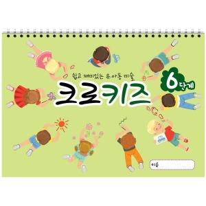 크로키북 크로키즈 (6단계) 스케치북 아동미술교재