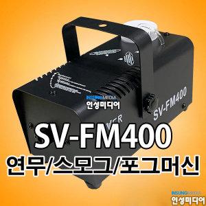 SV-FM400 400W 스모그머신 소독연무기 안개 포그머신