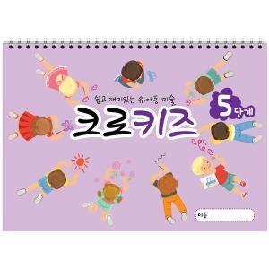크로키북 크로키즈 (5단계) 스케치북 아동미술교재