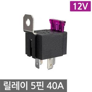 릴레이 5핀 12V 40A 휴즈 소켓 5P 차량 배터리 스위치