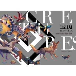 크리처 : 이세계 환상 동물 콘셉트 아트북  야마무라 레