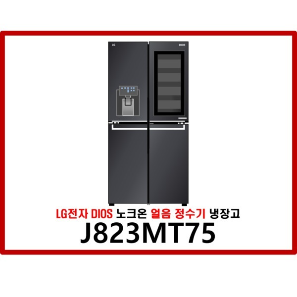 LG DIOS 얼음정수기 노크온 냉장고 J823MT75_제이테크