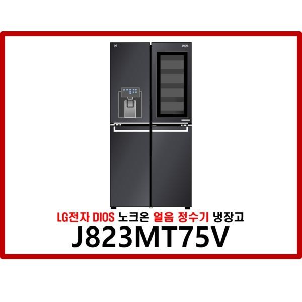 LG DIOS 노크온 얼음정수기냉장고 J823MT75V_제이테크