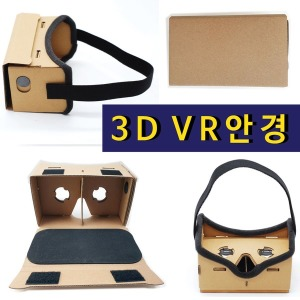 VR안경/3D VR안경/가상현실안경/카드보드/DIY/VR BOX