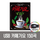 USB 중년을 위한 카페가요 150곡-카페발라드 카페노래