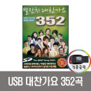 USB 대찬가요 352곡-트로트 인기가요 나훈아 김용임 US