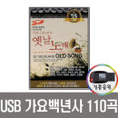 USB 가요백년사 옛날노래 110곡-옛노래 옛가요 트로트