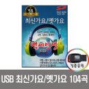 USB 최신가요 옛가요 104곡-인기가요 트로트 옛노래 US