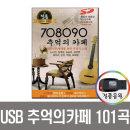 USB 708090 추억의 카페 101곡-카페노래 가요 발라드 U