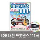 USB 대찬가요 트롯댄스 111곡-트로트 장윤정 남진 USB