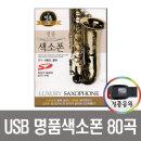 USB 명품 색소폰 80곡-연주곡 경음악 트로트 인기 USB