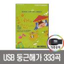 USB 둥근해가떴습니다 333곡-동요 태교음악 영어노래 U