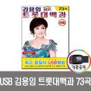 USB 김용임 최신 트롯대백과 73곡-트로트 인기 노래 US