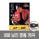 USB 남진 명품 76곡-트로트 트롯 노래 인기가요 빈잔 U
