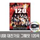 USB 대찬가요 그뤠잇 120곡-인기가요 트로트 트롯 USB