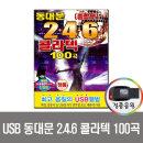 USB 동대문 246 콜라텍 종합편 100곡-트로트 도롯도 US
