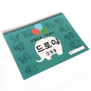 드로잉 동물 초등크로키 드로잉 스케치북 미술교재