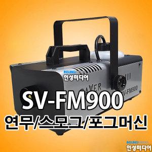 SV-FM900 연무소독기 살균 향균 탈취기 포그머신 900W