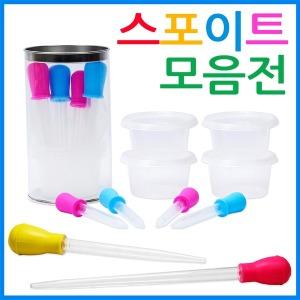 유아 스포이트 모음전 유아물감 유아 스포이드