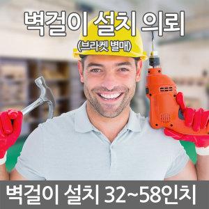 벽걸이 TV 설치 의뢰 이동식/이젤/벽걸이 32-58인치용
