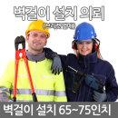 벽걸이TV설치 티비 브라켓 설치 65-75인치 설치의뢰
