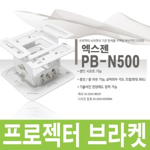 빔프로젝터 천정설치 브라켓 PB-N500 엑스젠