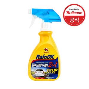 레인OK 2in1 유리발수코팅 300ml